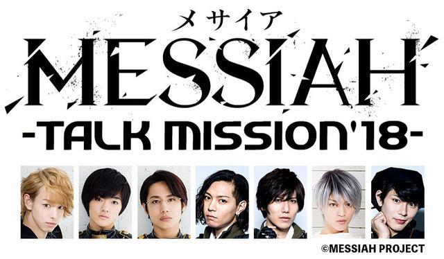 メサイア ―TALK MISSION'18―