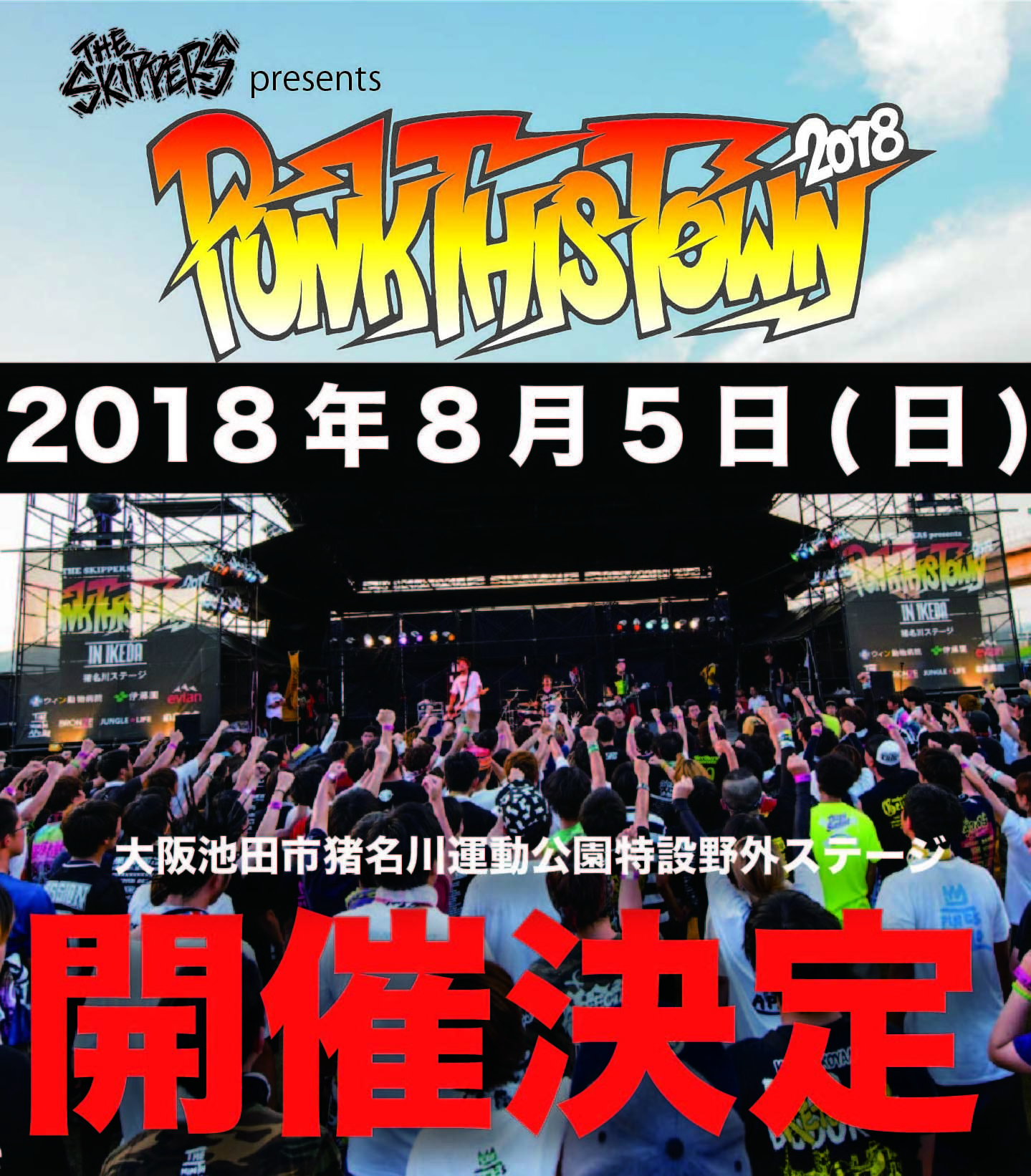 THE SKIPPERS presents PUNK THIS TOWN 2018 in IKEDA