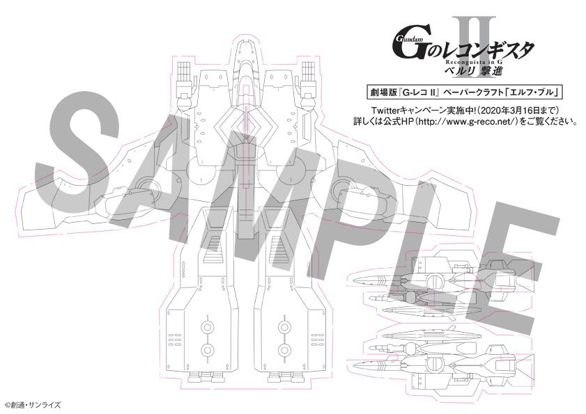 劇場版『G-レコ Ⅱ』ペーパークラフト「エルフ・ブル」 (c) 創通・サンライズ