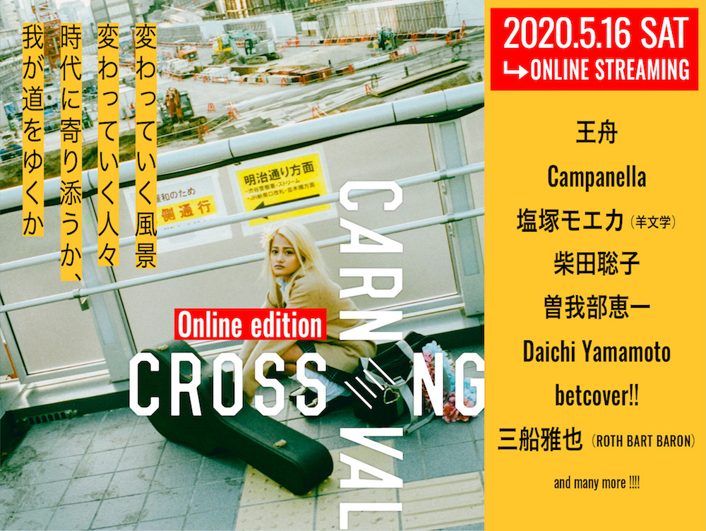 『CROSSING CARNIVAL'20 -online edition-』