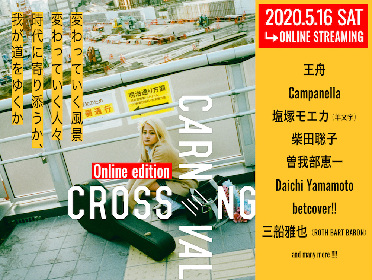 『CROSSING CARNIVAL'20 -online edition-』曽我部恵一、王舟ら 第一弾出演アーティストを発表
