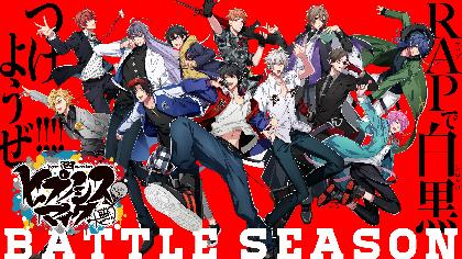 """男性声優12人によるラップソングプロジェクト・ヒプノシスマイクに新展開 第2章""""Battle Season""""対戦カードが発表に"""