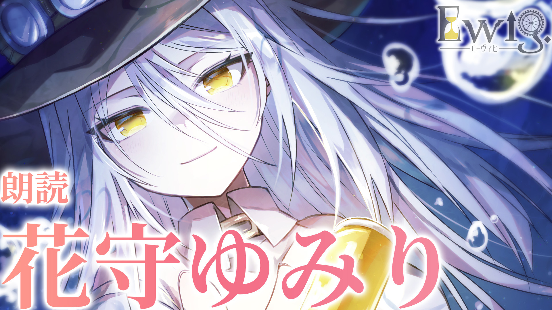 ビジュアルノベルアプリ『エーヴィヒ - 1章 永遠**』1話ダイジェスト&朗読動画公開