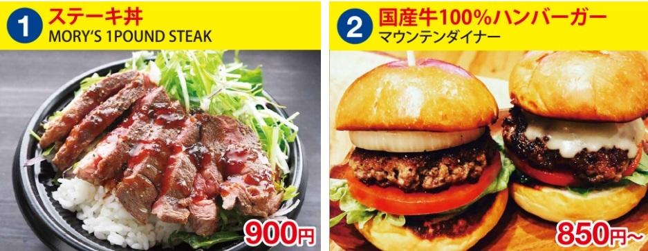 ステーキ丼(900円)、国産牛100%ハンバーガー(850円~)