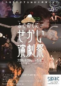 「ふじのくに⇄せかい演劇祭2016」ラインナップ発表会レポート