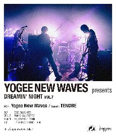 Yogee New Waves、レギュラー対バン企画『Dreamin' Night vol.7』の開催が決定 ゲストはTENDRE