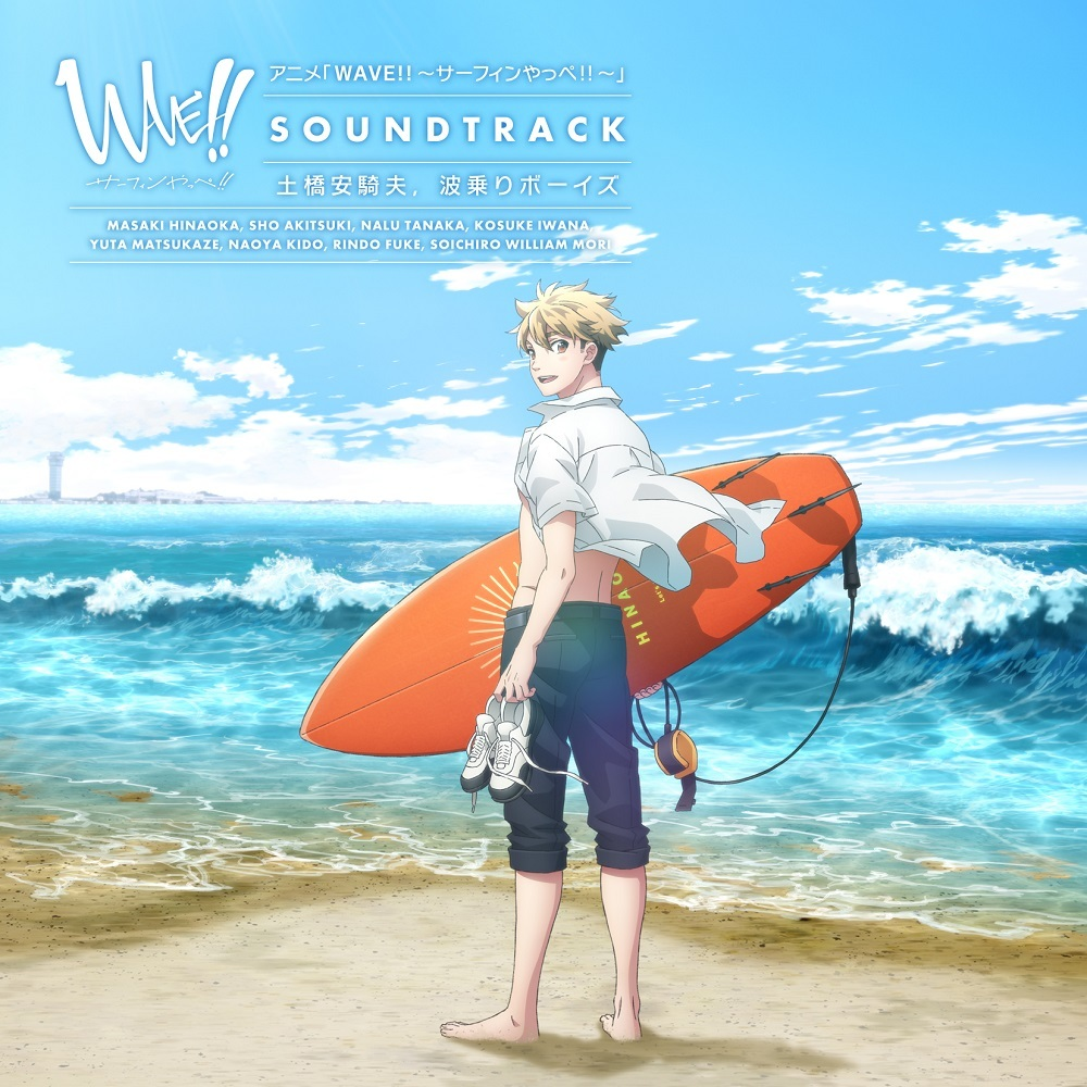『WAVE!!~サーフィンやっぺ!!~』のSOUNDTRACKジャケット (c)MAGES./アニメWAVE!!製作委員会