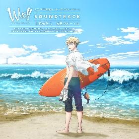アニメ『WAVE!!~サーフィンやっぺ!!~』サントラの試聴動画とジャケット公開 土橋安騎夫からコメントも到着