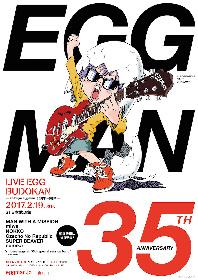 """eggman35周年企画のフィナーレは日本武道館! MAN WITH A MISSIONやmiwaら出演の""""大感謝祭"""""""