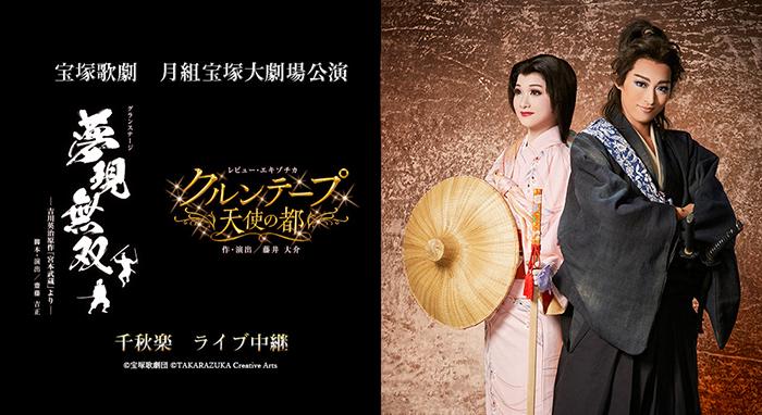 宝塚歌劇 月組 新トップコンビの...
