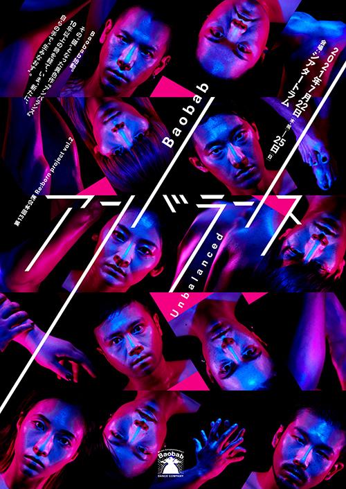第13回本公演 Re:born project vol.2『アンバランス』フライヤー