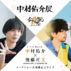 『中村佑介展』 アジカン・後藤正文をゲスト迎えたトーク&ライブイベントの配信が決定
