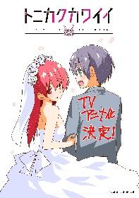 畑健二郎によるラブコメ『トニカクカワイイ』TVアニメ化決定!