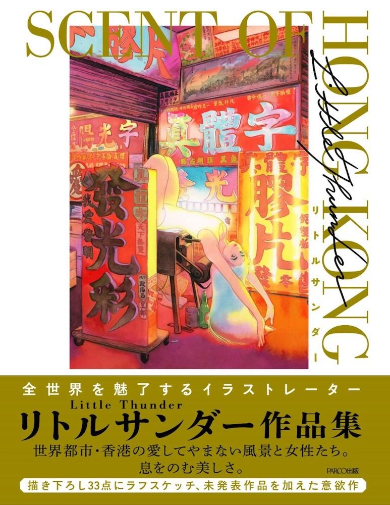 書籍名:SCENT OF HONG KONG 著者:リトルサンダー 販売価格:2,750円(税込)