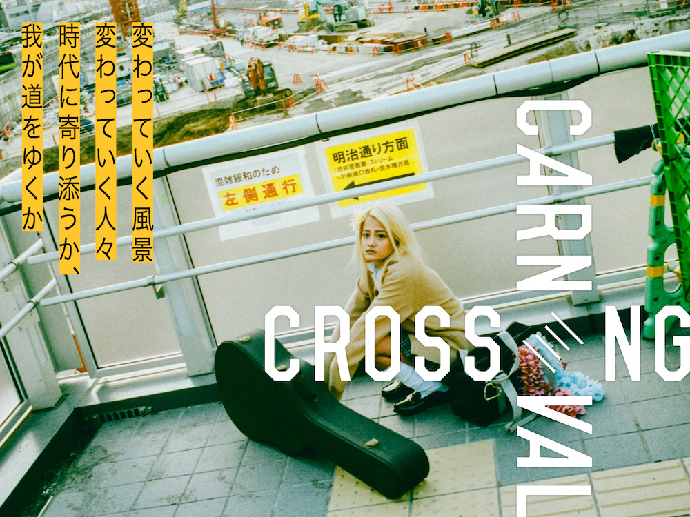 CROSSING CARNIVAL'20 -online edition-