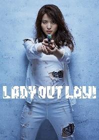 元℃-ute矢島舞美主演 舞台『LADY OUT LAW!』の全キャスト発表! 味方良介、鈴木勝吾、小野健斗らが出演