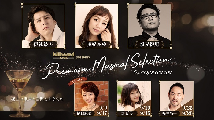 『Billboard Live presents Premium Musical Selection』Supported by WOWOW