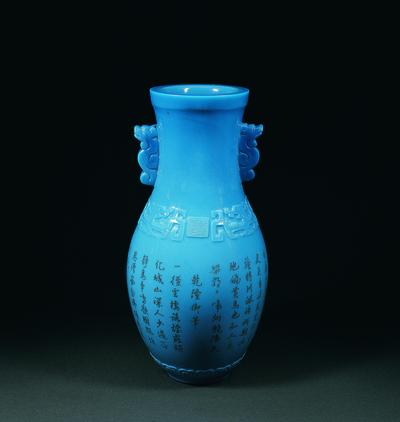 青色文字入双耳瓶 乾隆年製銘 清時代・乾隆年間(1736-95) 中国 永青文庫