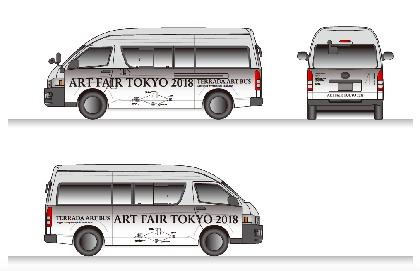『アートフェア東京2018』など4つのアートイベントを周遊する無料バスが、3月9日から3日間運行 「TERRADA ART BUS」