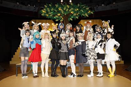 舞台けものフレンズ『JAPARI STAGE!』 公演史上最多の20フレンズが登場し、本日開幕