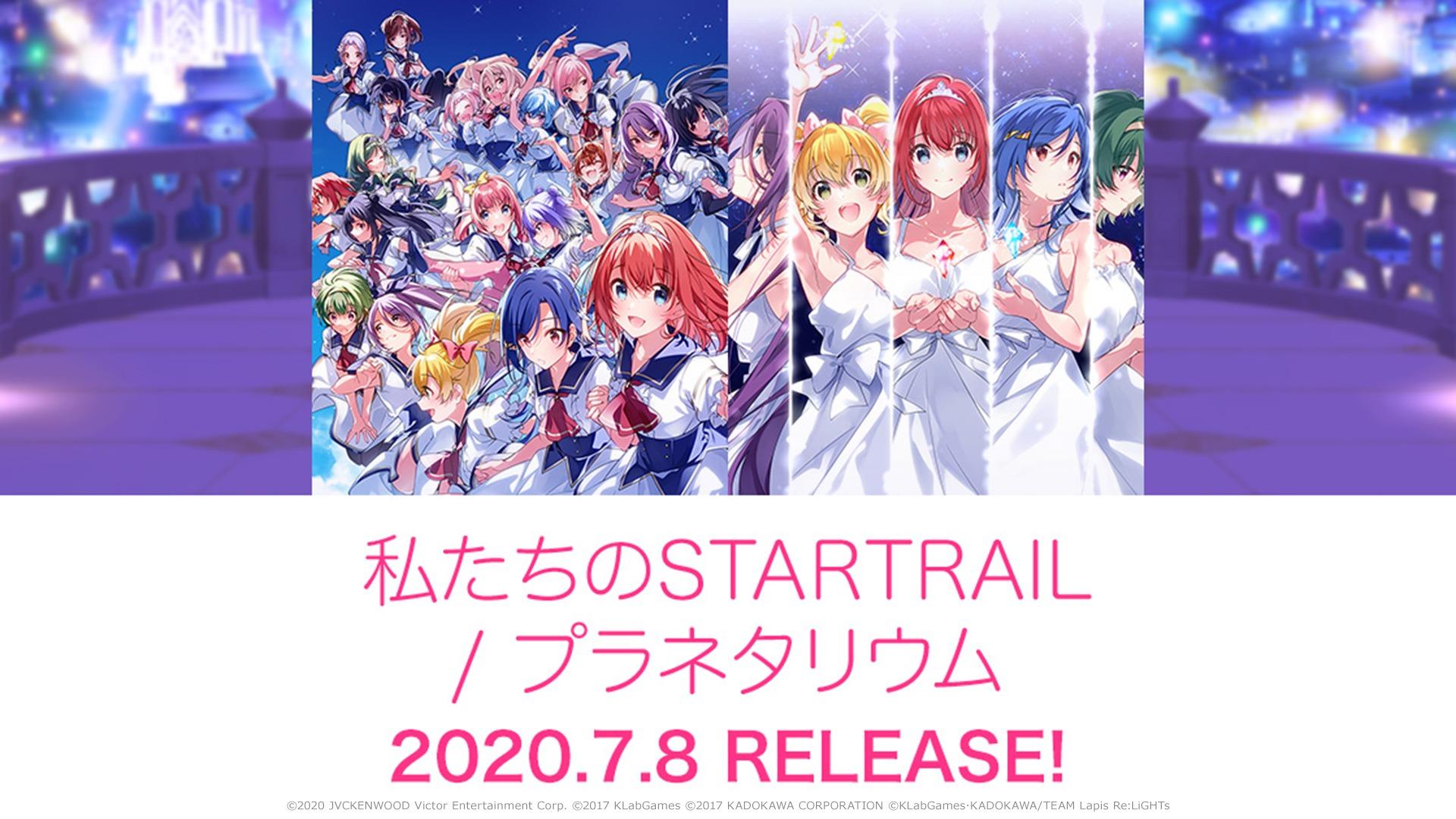 TVアニメ主題歌 両A面シングル「私たちのSTARTRAIL / プラネタリウム」