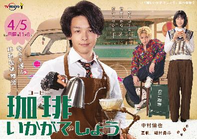 中村倫也主演ドラマ『珈琲いかがでしょう』エンディングテーマをNulbarichが書き下ろし