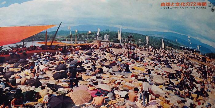 「全日本フォークジャンボリー1971」実況盤の内ジャケットより