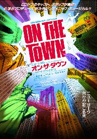 バーンスタインのミュージカル第一作『オン・ザ・タウン』を佐渡裕がプロデュース+指揮