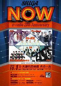 『e-radio 20th Anniversary SHIGA NOW』の追加出演アーティストにFAKY
