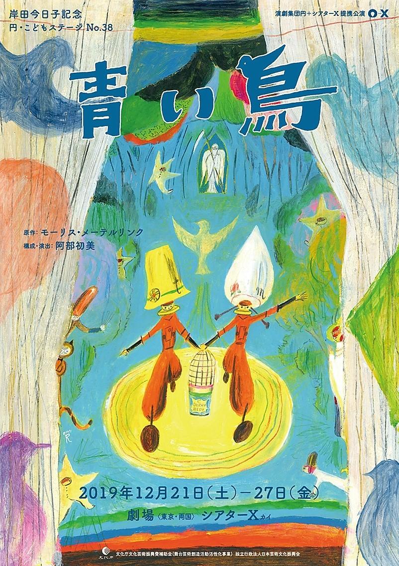 円・こどもステージ『青い鳥』(メーテルリンク作・阿部初美構成・演出)のチラシ。 イラストレーション/荒井良二