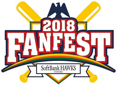 福岡ソフトバンクホークスが11月25日(日)に『ファンフェスティバル2018』を開催する
