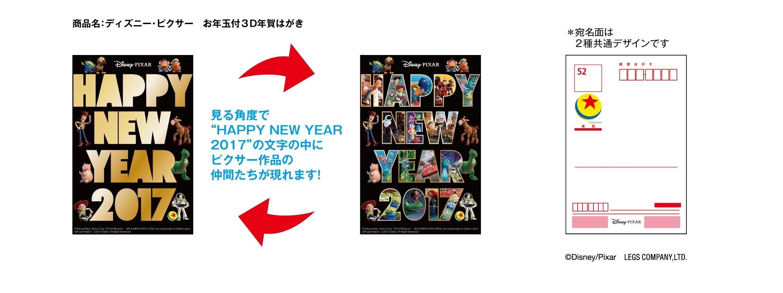 ディズニー・ピクサー【お年玉付き3D年賀はがき】