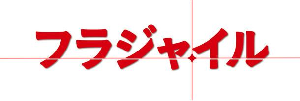「フラジャイル」ロゴ (c)フジテレビ