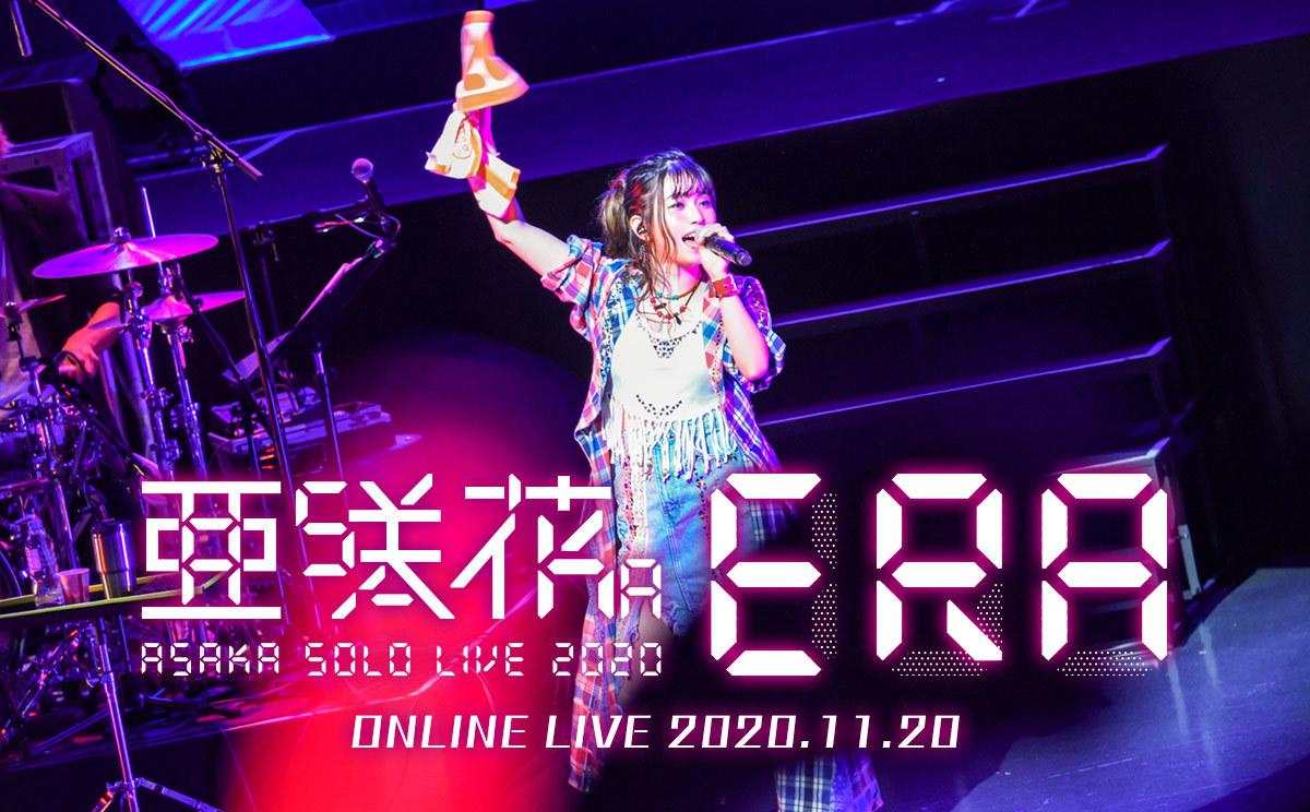 「亜咲花ワンマンライブ2020 ~ERA~」