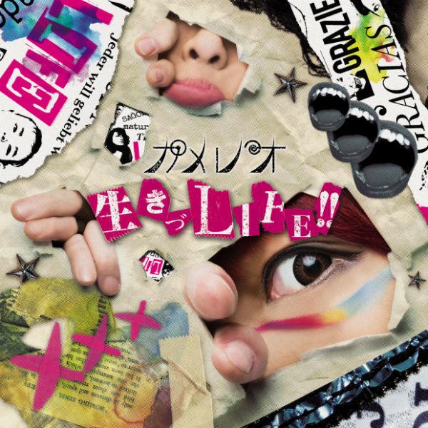 カメレオ「生きづLIFE!!」初回盤
