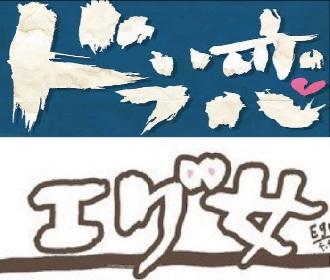 ネプチューンの堀内健が出演、どぶろっくが歌唱 『ドブ恋+エグ女(♀→♂)』無観客生配信の上演が決定