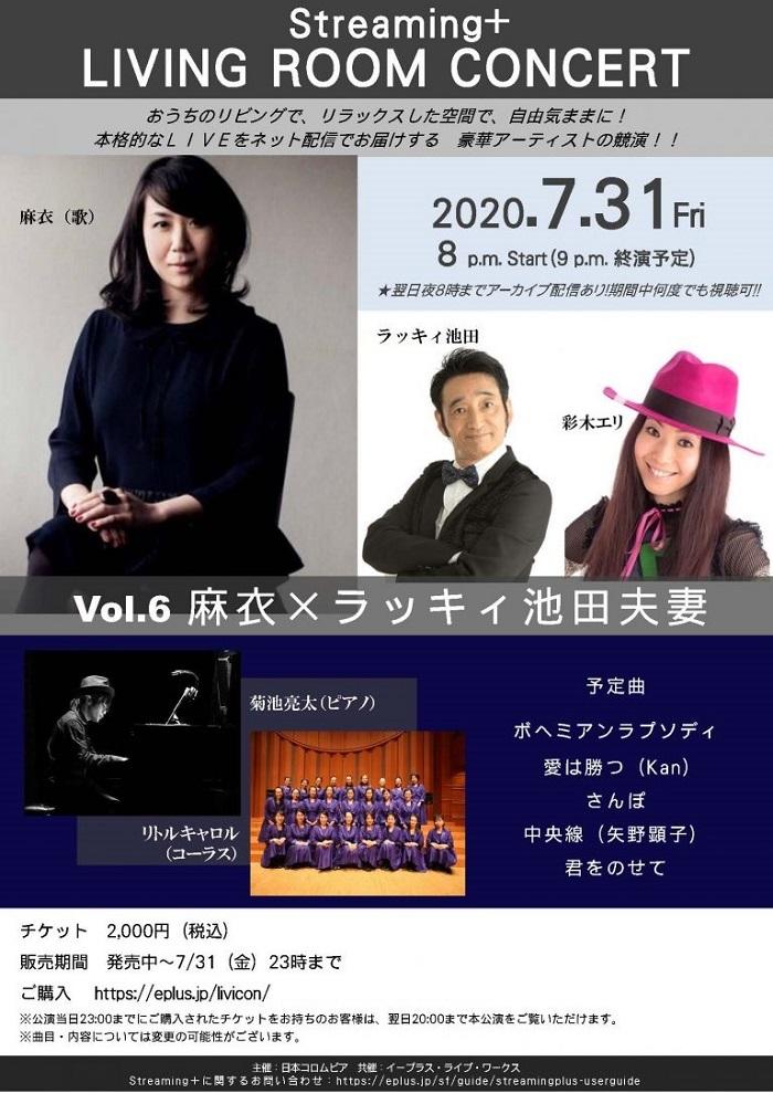 【Streaming+】『リビングルームコンサート VOL.6』