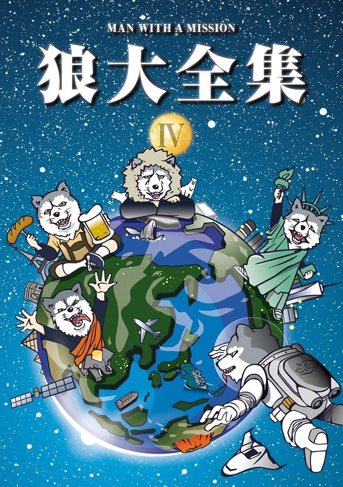 公開された『狼大全集Ⅳ』のアートワーク