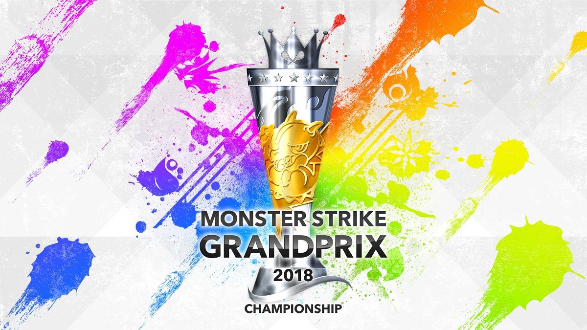 『モンストグランプリ2018チャンピオンシップ』