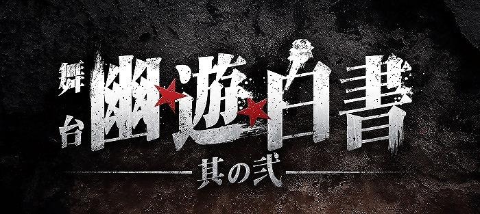 (C)舞台「幽☆遊☆白書」製作委員会 (C)Yoshihiro Togashi 1990年-1994年