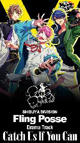 『ヒプマイ』2nd D.R.B、シブヤ・ディビジョンのドラマトラックが公開 乱数を守り助ける、幻太郎・帝統の想い