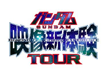『劇場版 機動戦士ガンダム00-A wakening of the Trailblazer-』4DX上映決定&『逆襲のシャア』も上映延長 『ガンダム映像新体験TOUR』上映館拡大