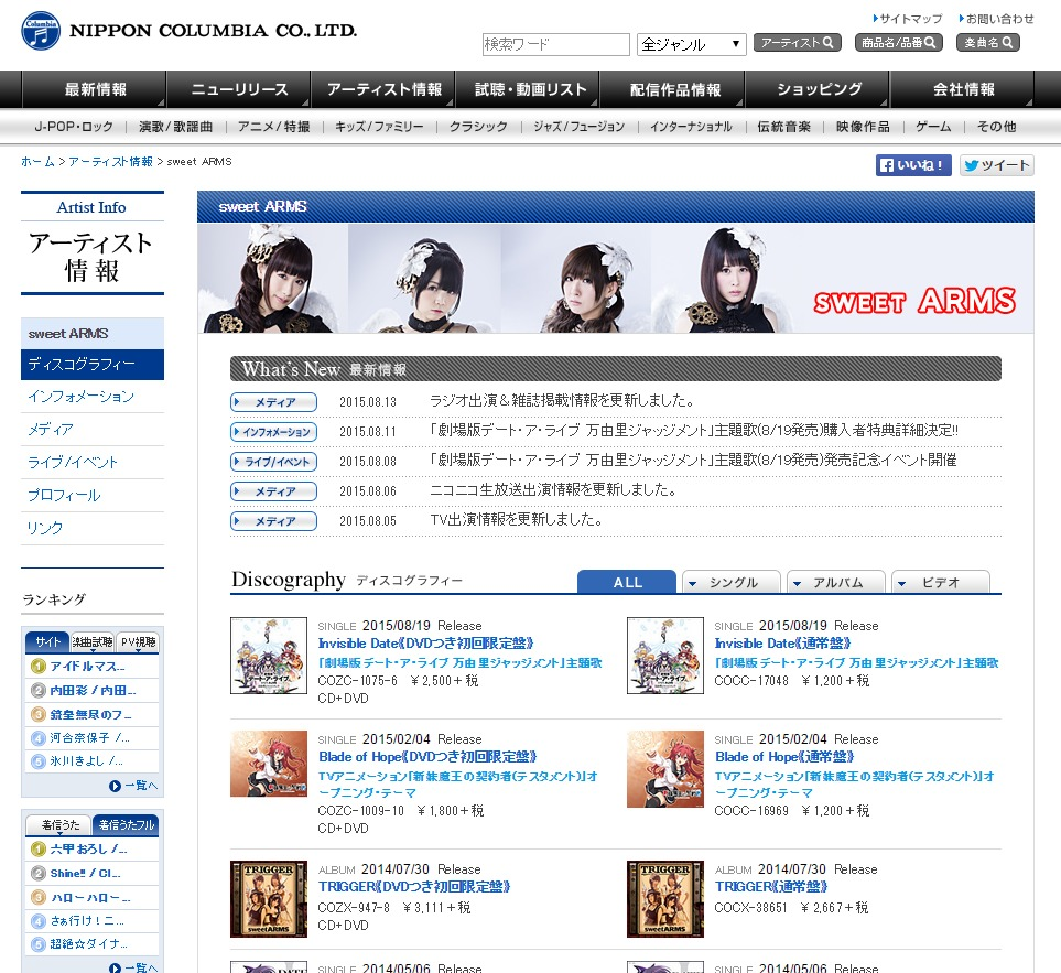 sweet ARMS公式サイトよりキャプチャー ©2010 NIPPON COLUMBIA CO.,LTD. All rights reserved.