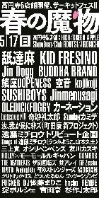 サーキットフェス『春の魔物』 町田康、ROLLY×モーモールルギャバンら第3弾出演アーティストを発表