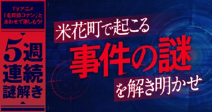 TVアニメ『名探偵コナン』の放送にあわせて、5週連続解き企画『米花町で起こる事件を解き明かせ~容疑者は…赤井さん!?~』スタート