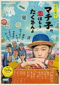 エビ中・小林歌穂初単独主演ドラマ、吉澤嘉代子が書き下ろした主題歌の配信がスタート