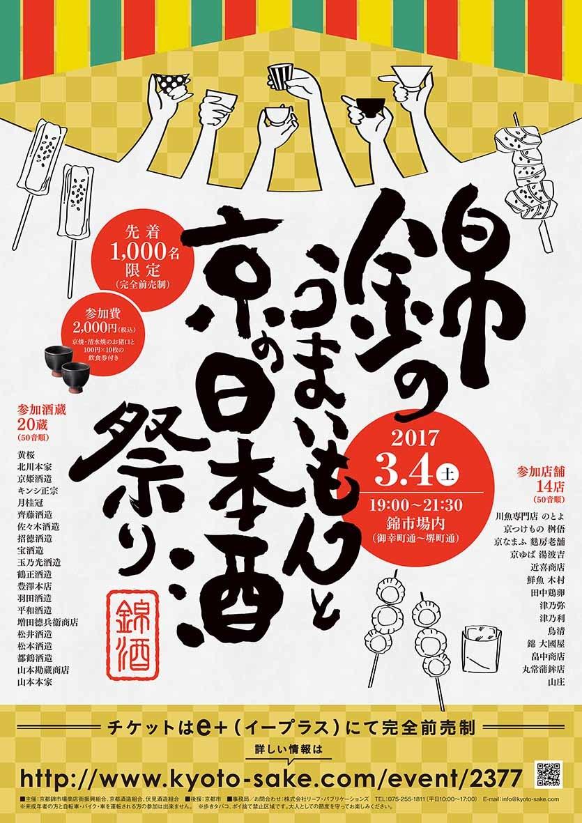 錦のうまいもんと京の日本酒祭り
