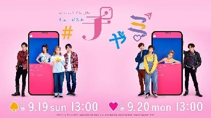 剛力彩芽とDream Amiがダブル主演&二役に挑戦 ミュージカル『#チャミ』日本版のライブ配信が決定