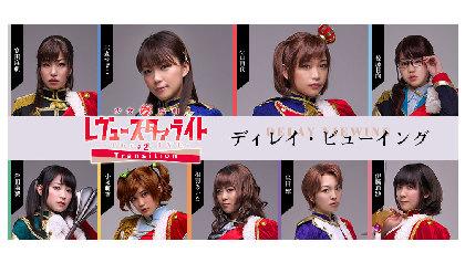 12月13日に『少女☆歌劇 レヴュースタァライト -The LIVE-#2 Transition』ディレイ・ビューイング開催決定、チケット発売は12月1日12時から