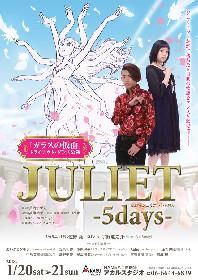 「ガラスの仮面」姫川亜弓の一人芝居「ジュリエット」がダンス公演に